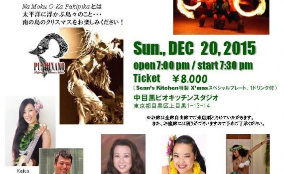 12.25 Seans Kitchen EVENT FLYER ちらし FINAL 送付用 20151209